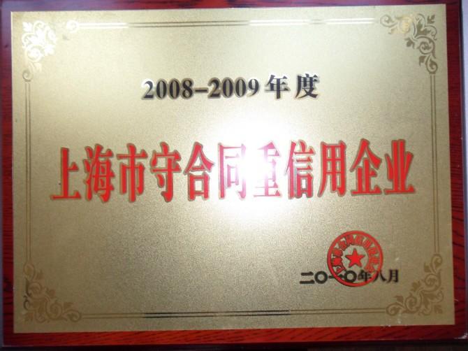 上海市守合同重信用企业