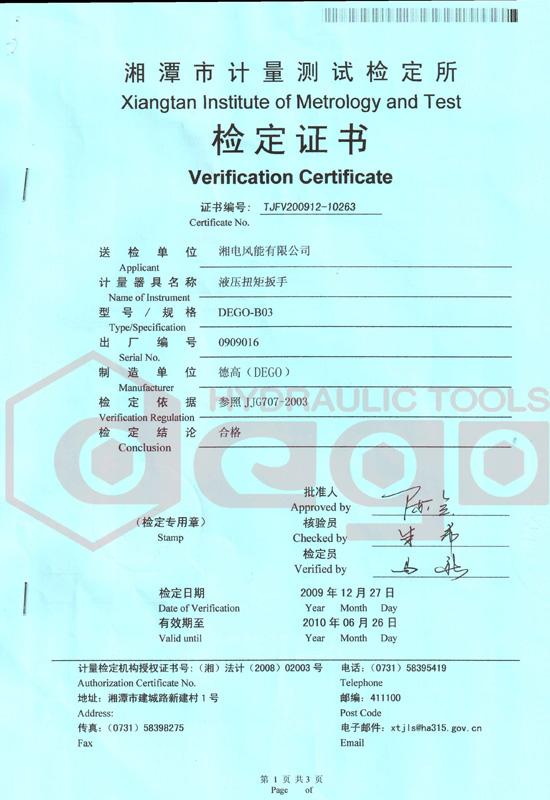湘电检测报告1图片