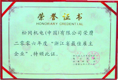 浙江省最佳雇主企业