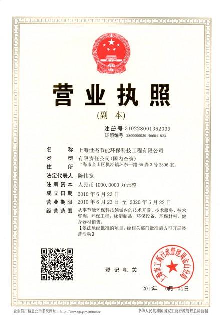 上海麦莎隆建筑装饰工程有限公司-资质荣誉-上