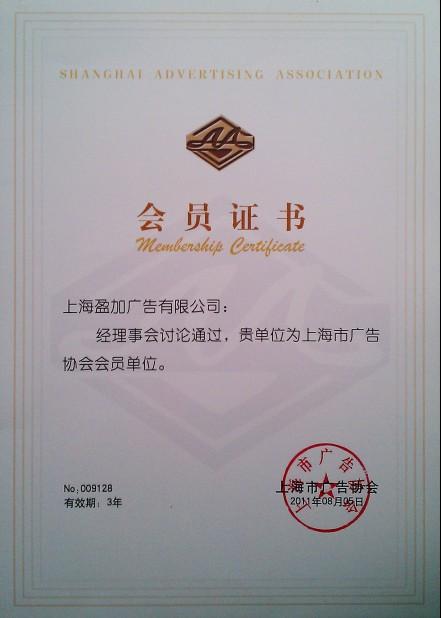 上海市广告协会会员