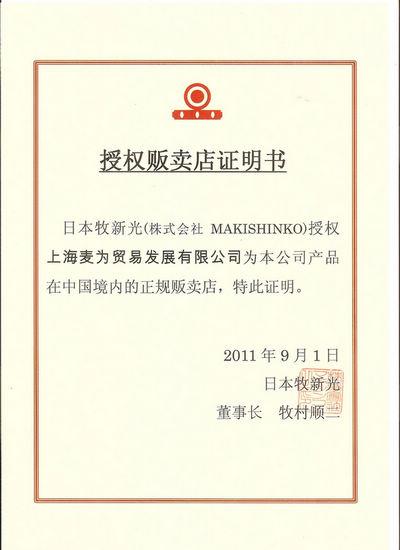 日本牧新光MAKISHINKO授权证书