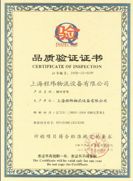 品质验证证书