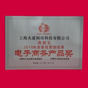 商机宝2010年度最佳营销产品电子商务产品奖