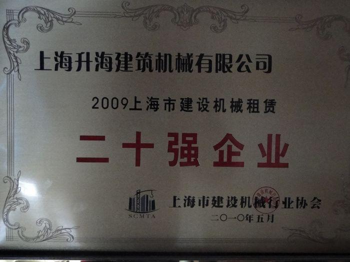 2009上海市建设机械租赁二十强企业