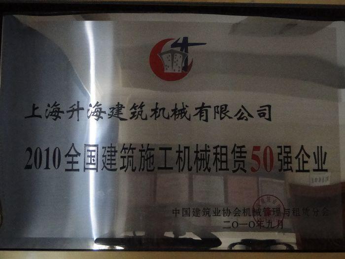 2010全国建筑施工机械租赁50强企业
