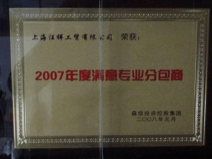 2007年度满意专业分包商