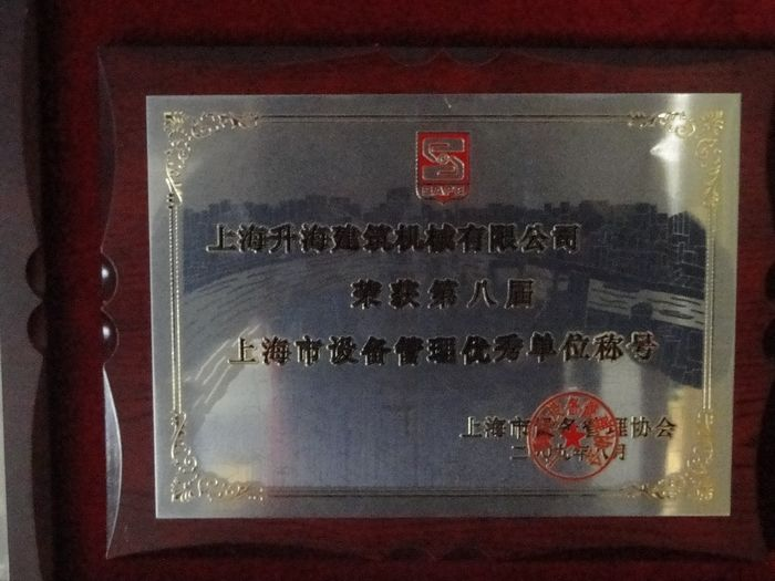 上海市设备管理优秀单位称号