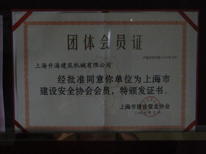 上海市建设安全协会会员证