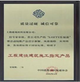 工程建设建筑施工指定产品