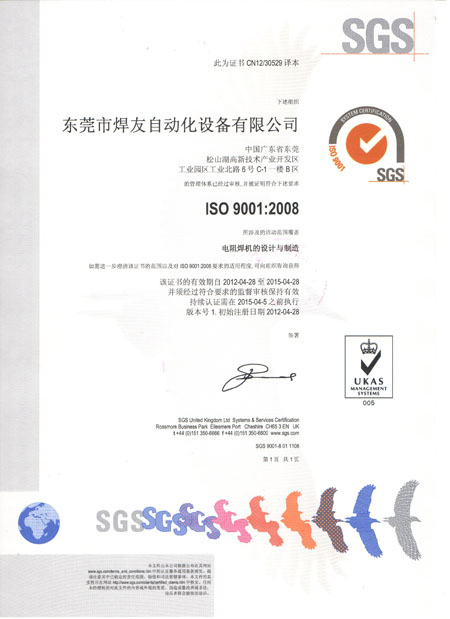 ISO9001:2008质量认证体系。