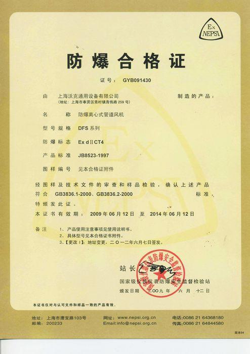 DFS防爆证书