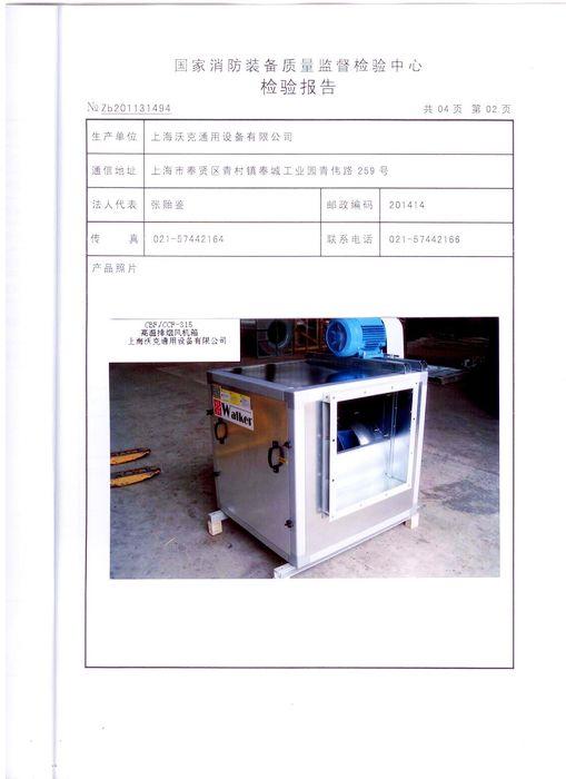 CCF/CBF消防证书
