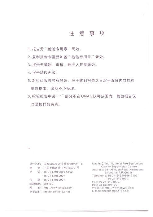 DFS消防证书