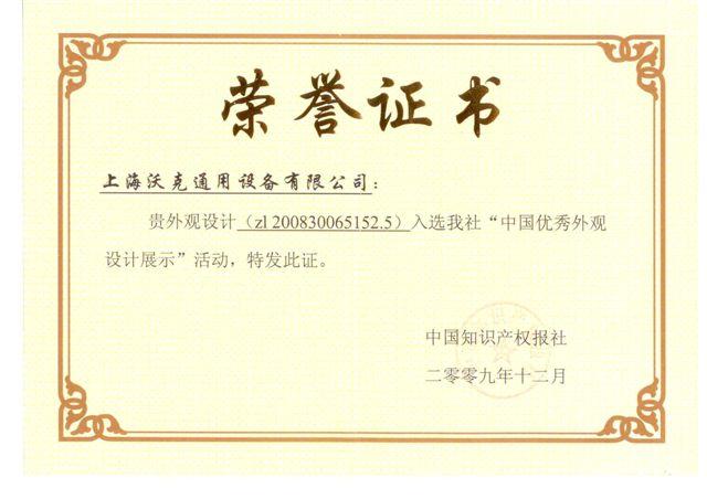 优秀专利设计证书
