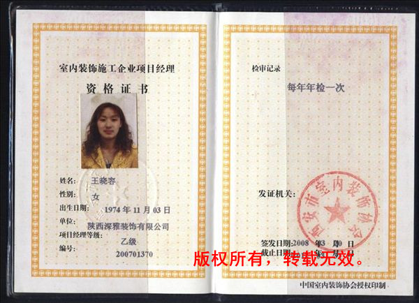项目经理资格证书