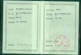 水景资质证书