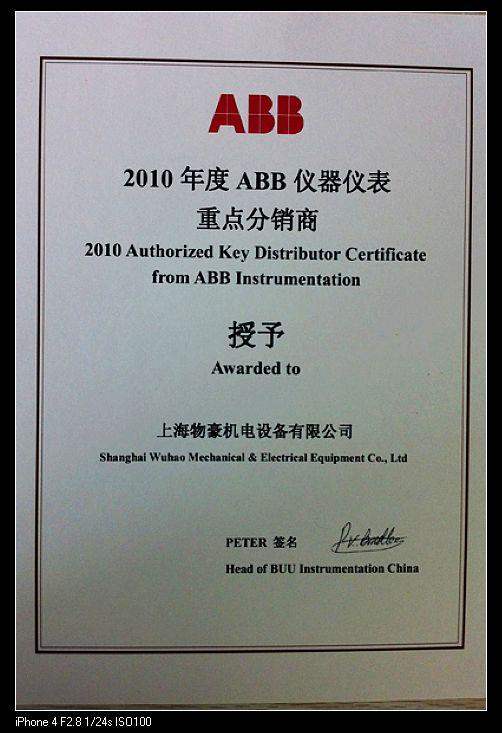 2010年度ABB仪器仪表重点分销商