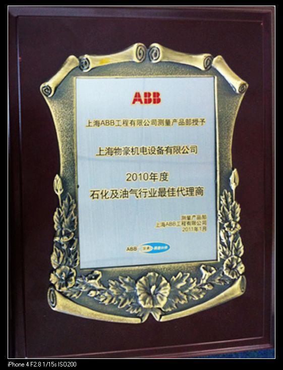 2010年度石化及油气行业最佳代理商