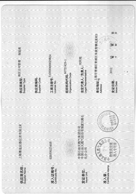 石油准入证2