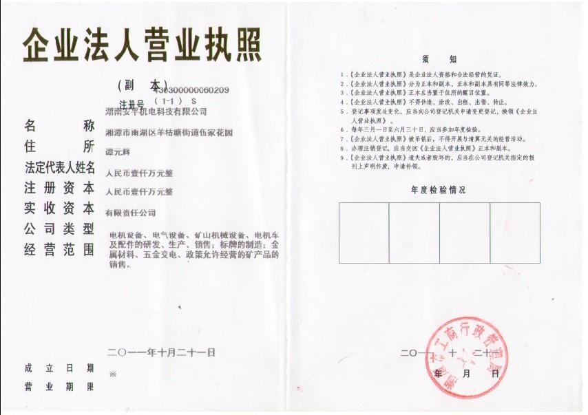 湖南安平机电科技有限公司
