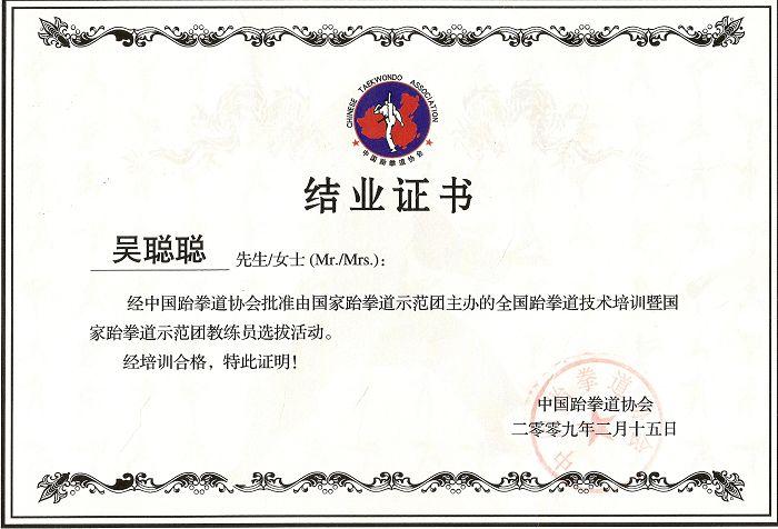 中国跆拳道协会证书
