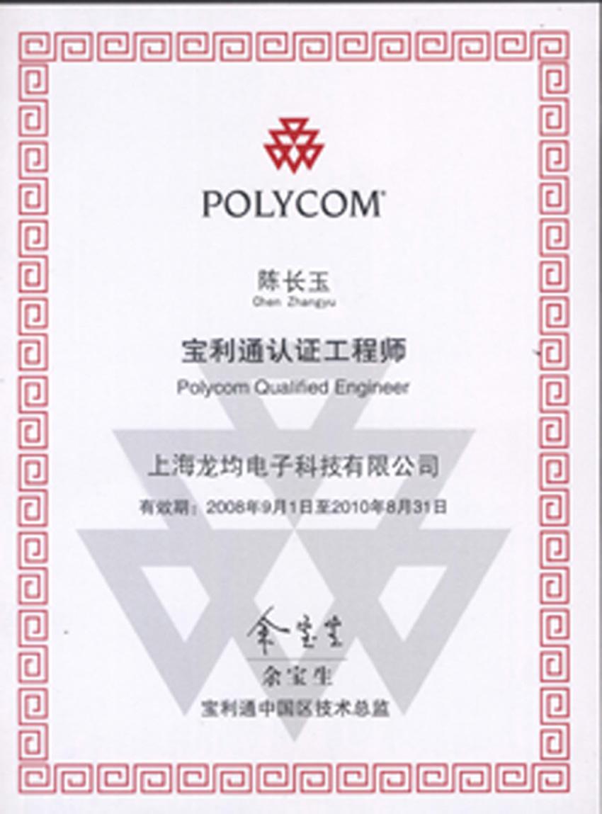 工程师证书-资质荣誉-视频会议维修,viewstation维修