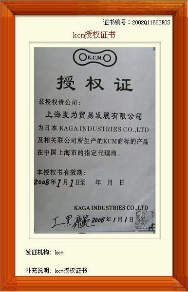 kcm授权证书