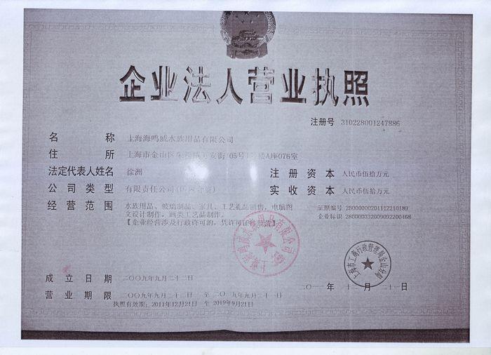 上海海鸣威水族营业执照