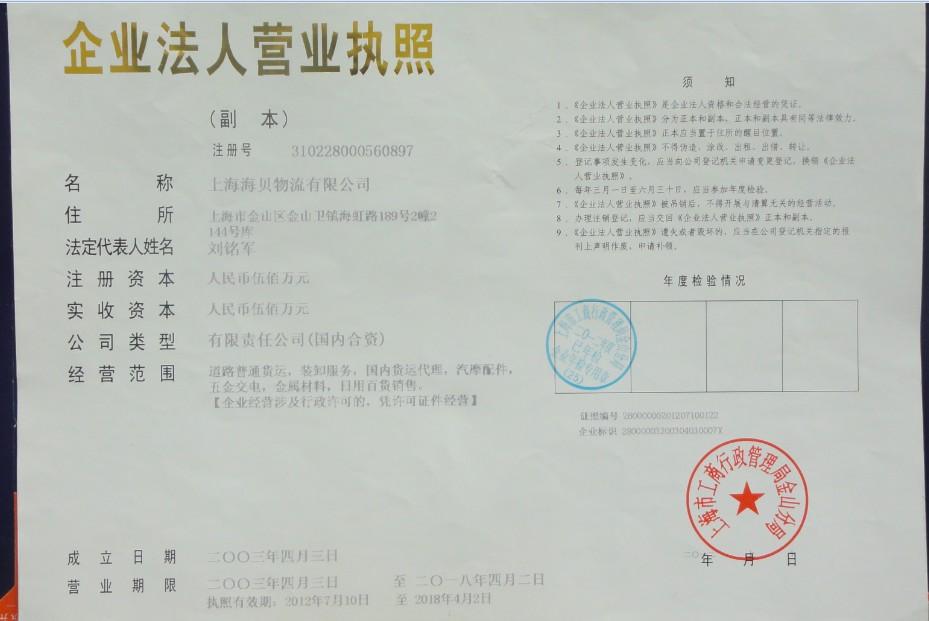 上海到乌鲁木齐物流公司/上海到兰州货运物流/上海到