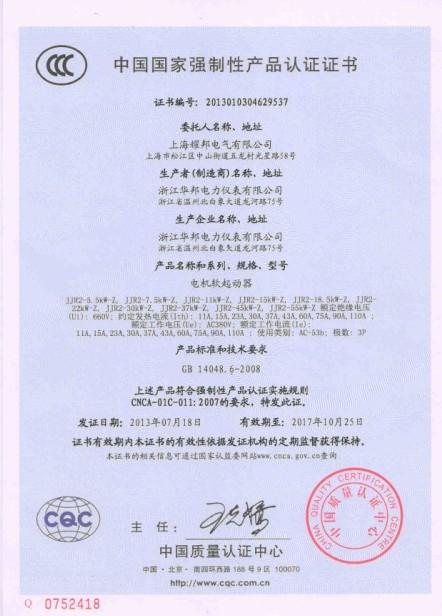 软启动CCC证书