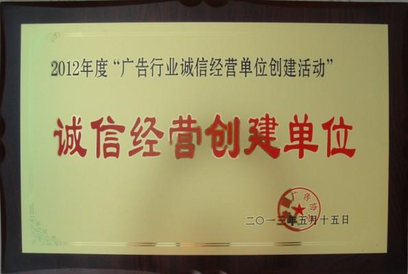 中国广告业诚信创建单位