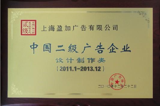 中国二级广告企业(制作类)