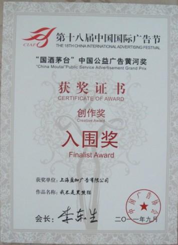 18届中国国际广告节获奖证书