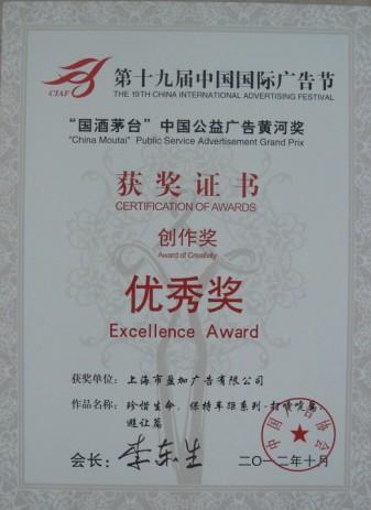 19届中国国际广告节获奖证书