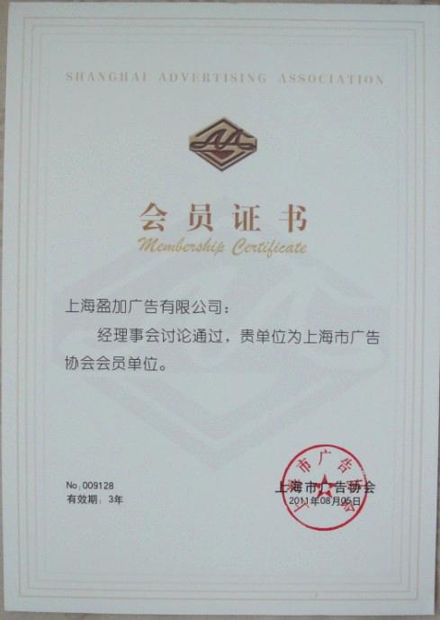 上海市广告协会会员证