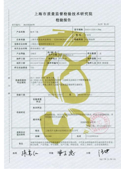上海市质量监督检验技术研究院检验报告