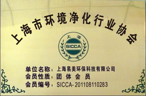 上海市环境净化行业协会会员