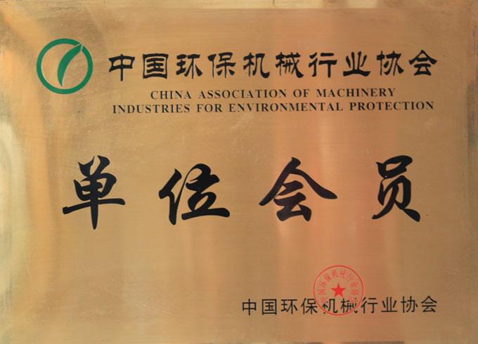 中国环保机械行业协会会员