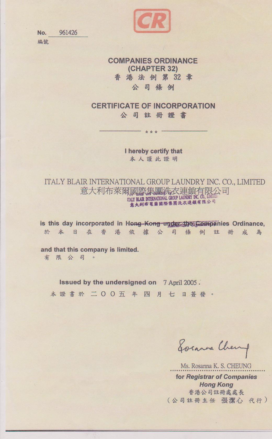 营业注册证书