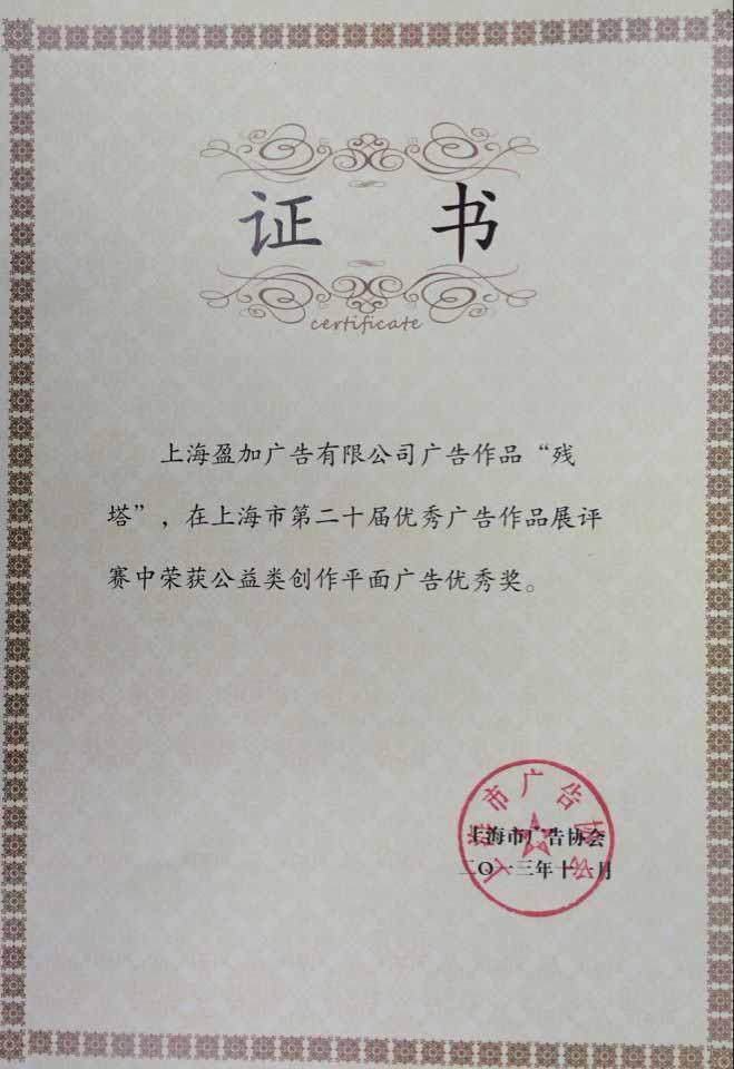 上海市第二十届优秀广告作品展评赛中获公益类创作平面广告优秀奖。