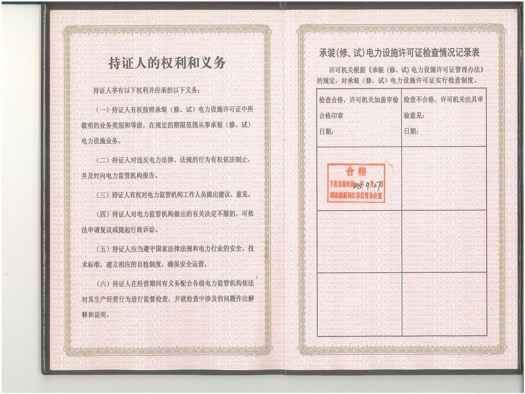 电力许可证副本