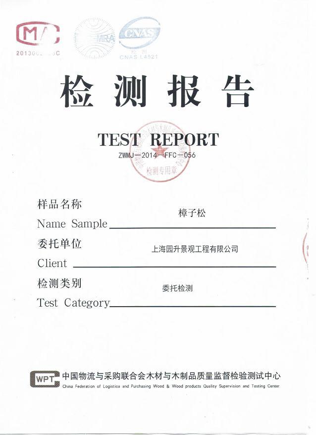 樟子松检测报告