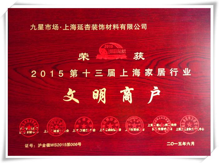上海家具行业文明商户