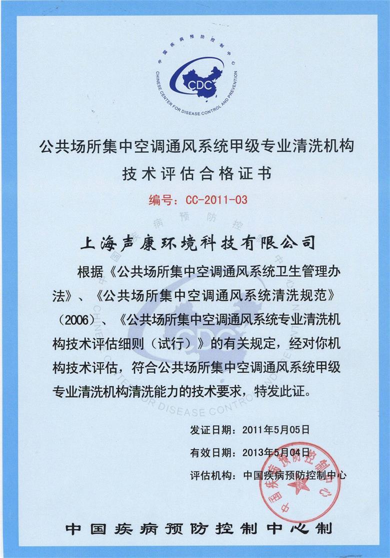 公共场所集中空调通风系统甲级专业清洗机构技术评估合格证书