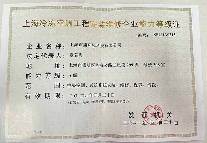 上海冷冻空调安装维修企业A级资质证