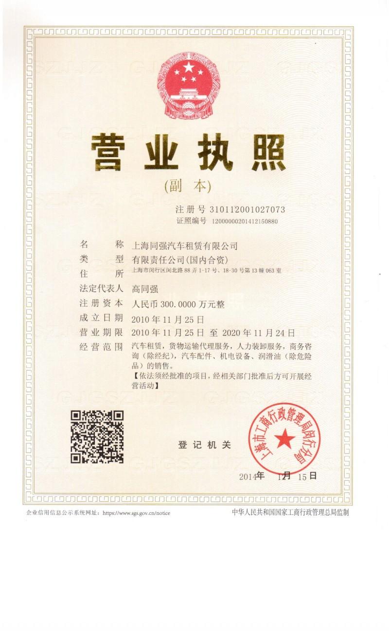 上海同强汽车服务有限公司