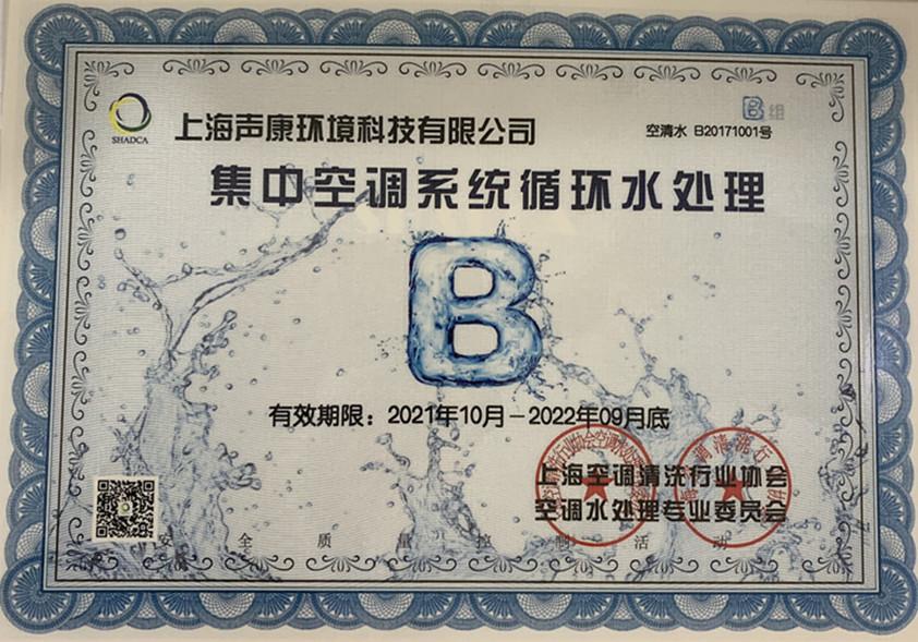 空调水处理专业委员会