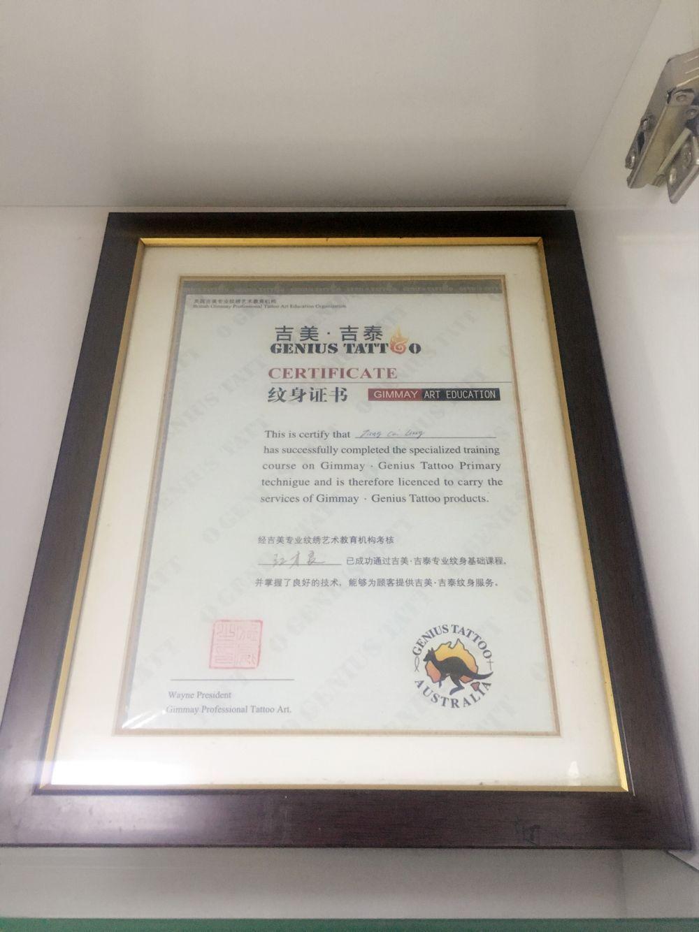 吉美吉泰纹身证书