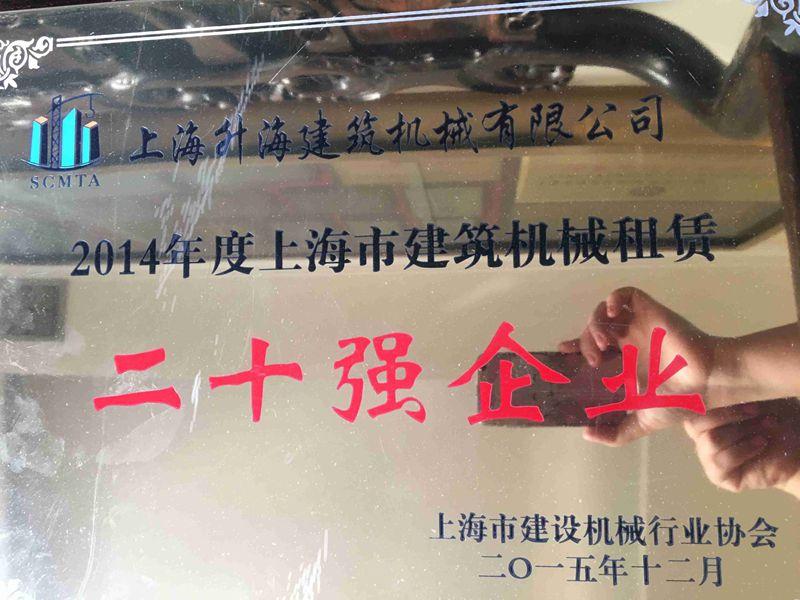 2014年度上海市建筑机械租赁